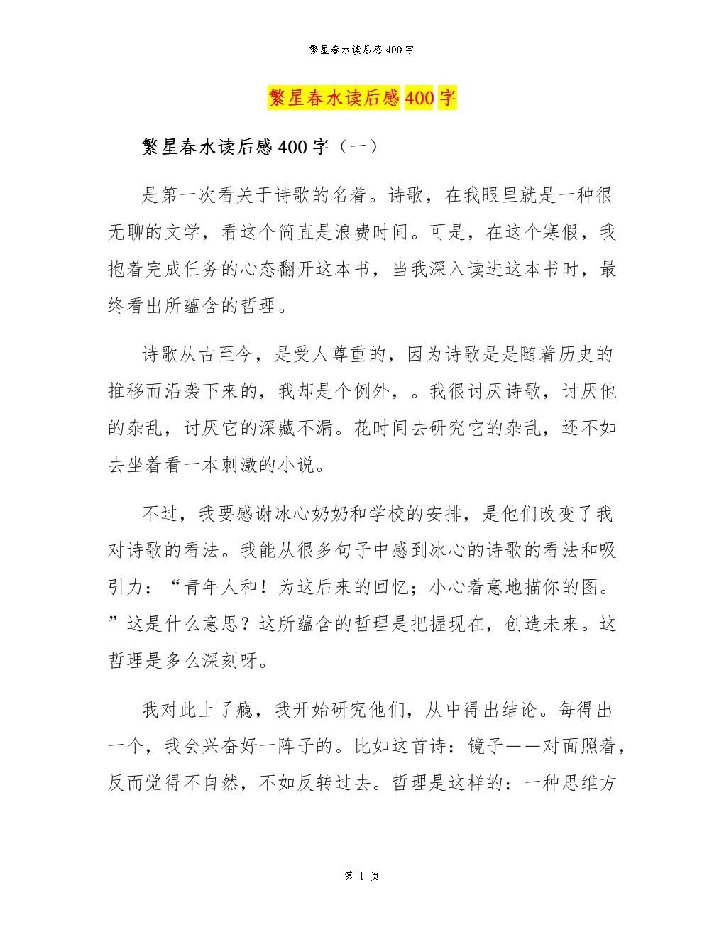 繁星春水摘抄傺-c���_繁星春水读后感400字.docx