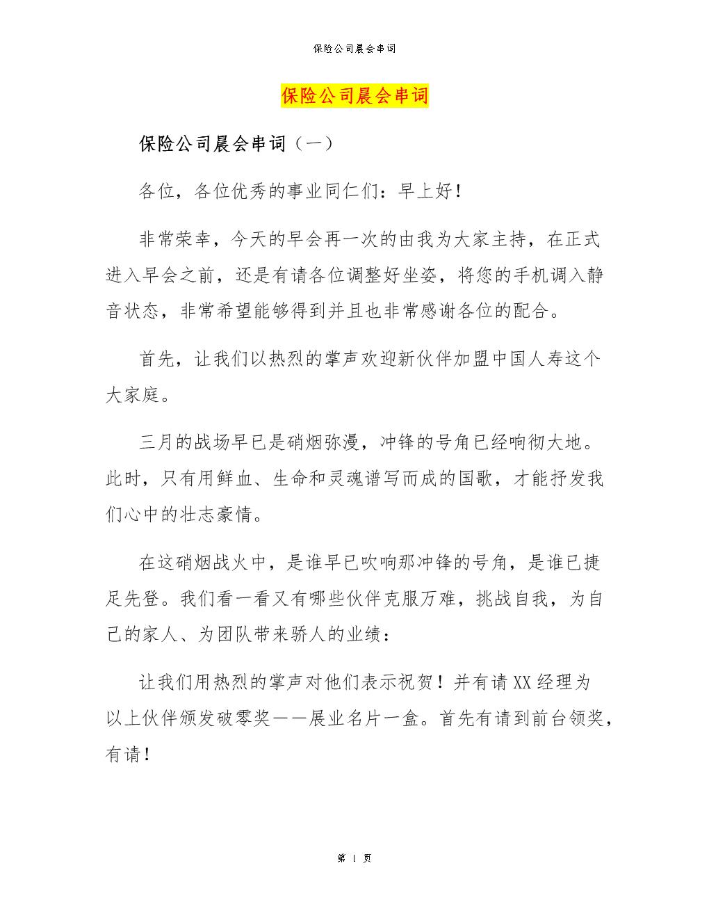 晨会的主持词范文_语文迷