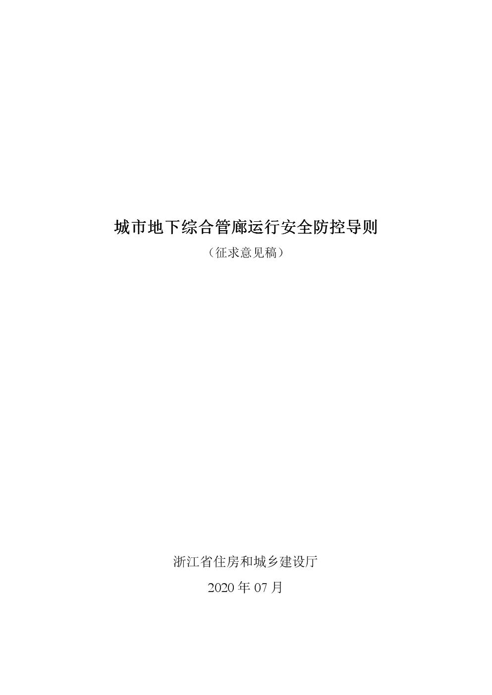 城市地下綜合管廊運行安全防控導則-浙江.doc