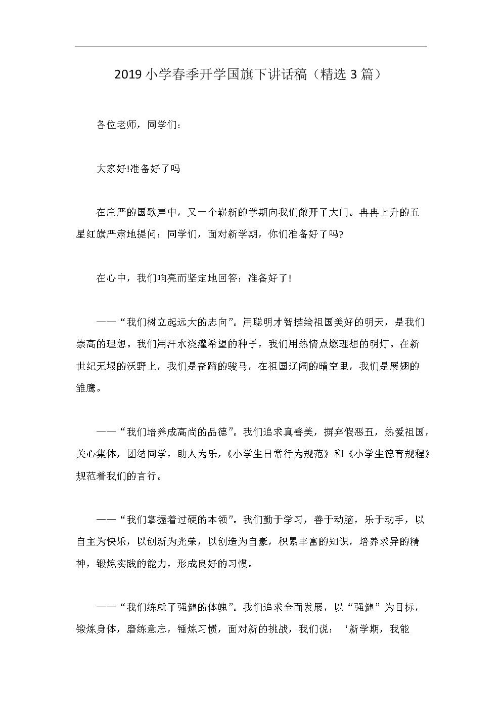 2019国旗春季精选小学下讲话稿(开学3篇).doc太平校小学歌路图片