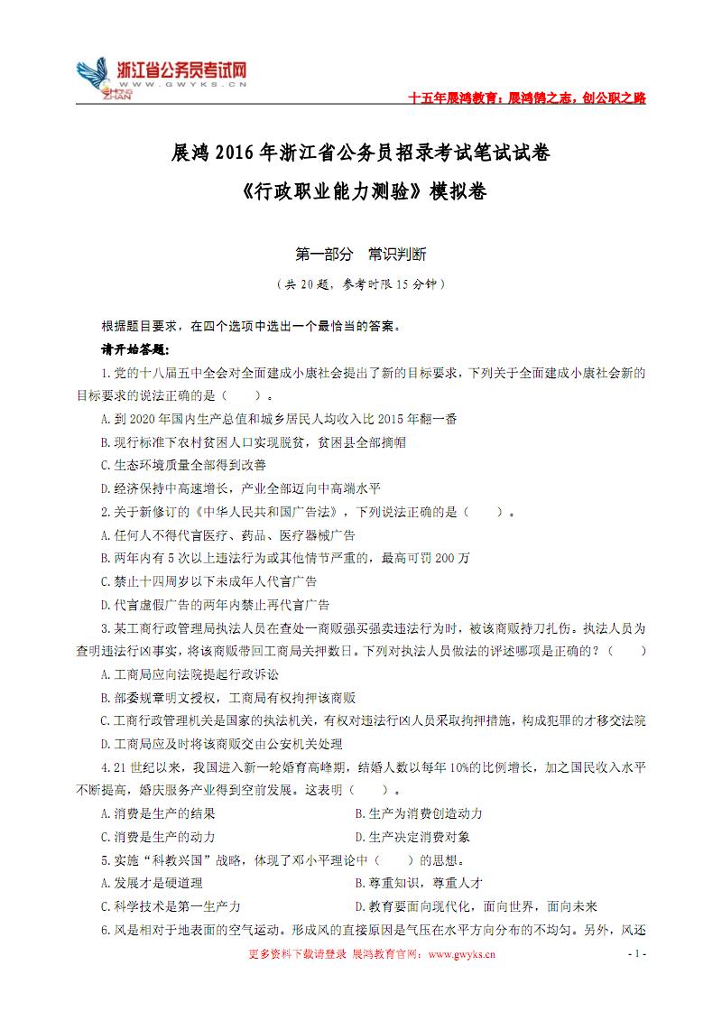 2016年浙江省公务员招录考试笔试试卷《行政职业能力测验》模拟卷.pdf