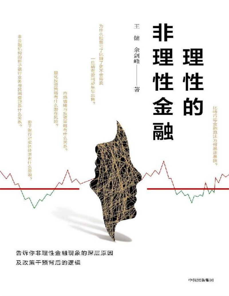 理性的非理性金融(告诉你如何在投资中清醒思考、明智行动).pdf