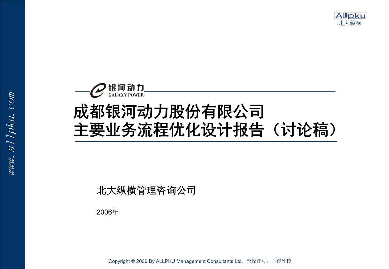 银河动力股份公司业务流程优化设计报告(精华).pptx