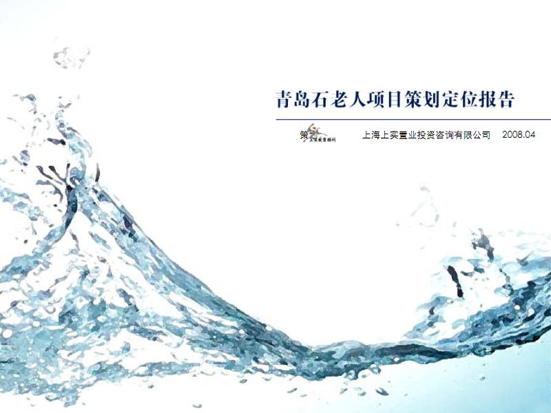 青岛滨海项目报告最终稿.pdf