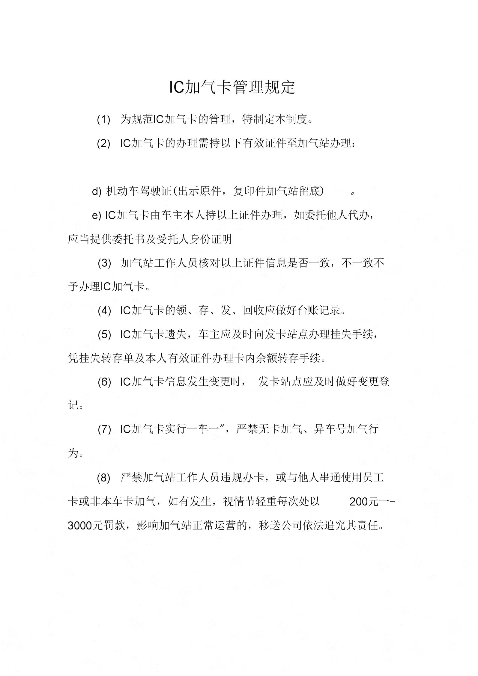 IC加气卡管理规定.docx