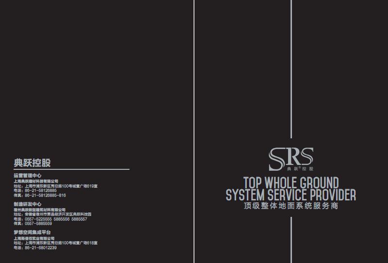 典跃画册第五版.pdf