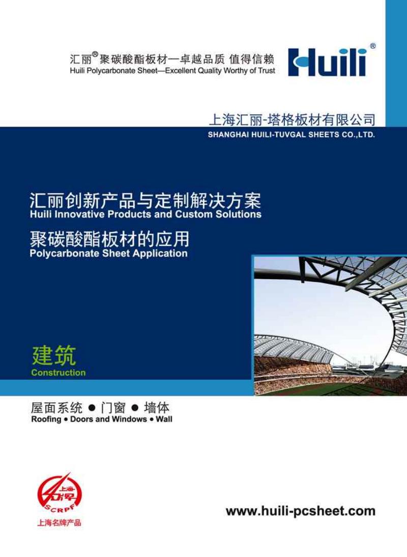 汇丽创新产品与定制解决方案-聚碳酸酯板材应用手册(2016).pdf