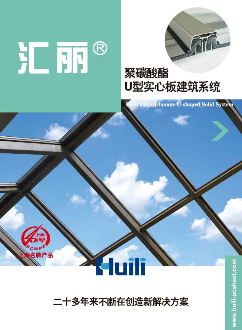 汇丽聚碳酸酯U型实心板建筑系统手册.pdf