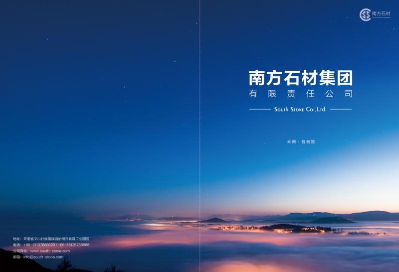 南方石材集团宣传册.pdf
