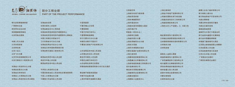 上海吉辰公司彩页.pdf