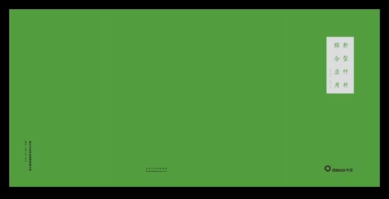庄室内画册2014(完整版).pdf