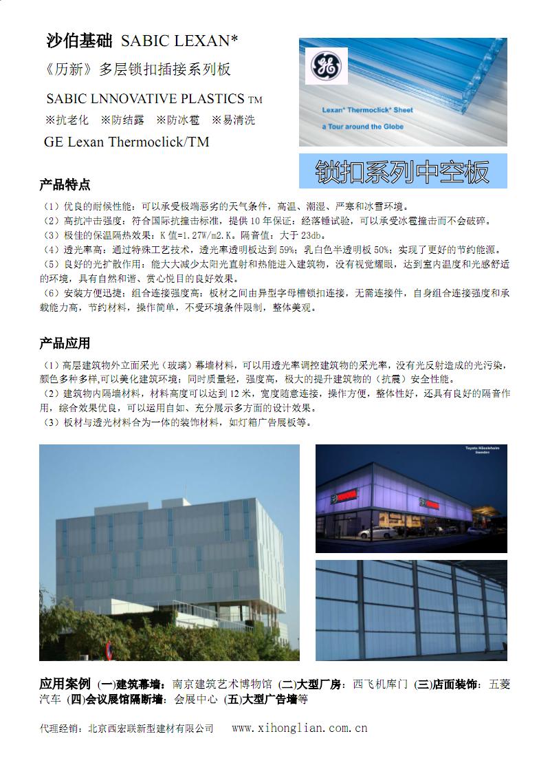 锁扣板40-50mm简介(完整版).pdf