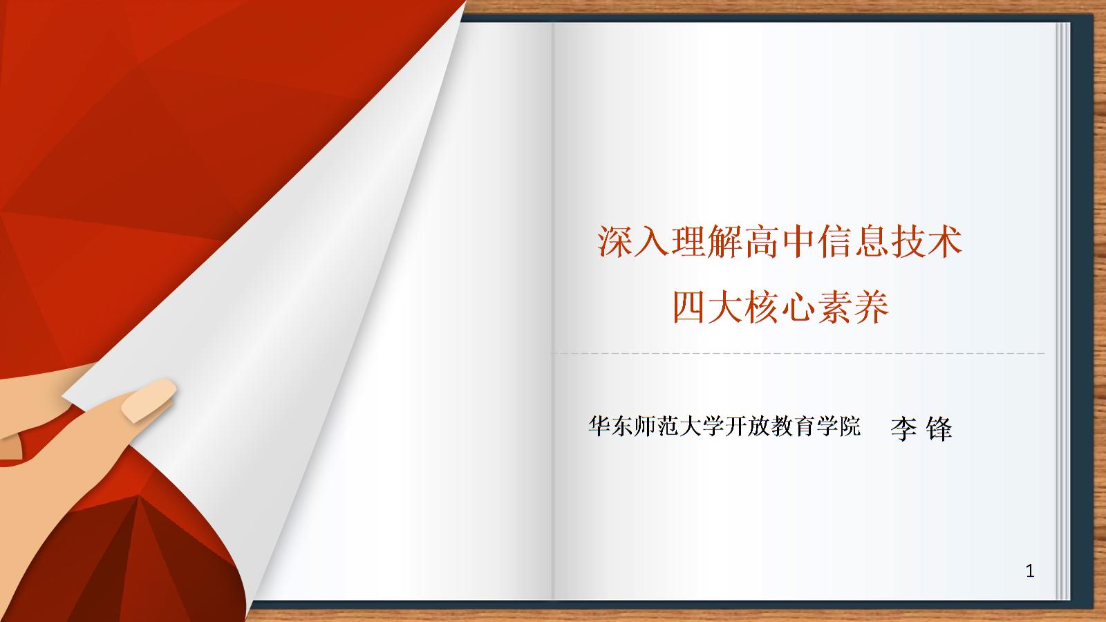 深入理解高中作文技术四大信息寒冬(李锋).ppt素养高中核心图片
