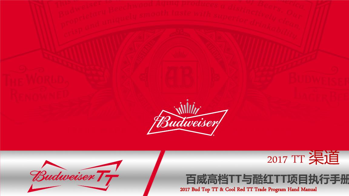 百威高档TT与酷红TT项目执行手册v11-BUDTT&Cool Red.pptx
