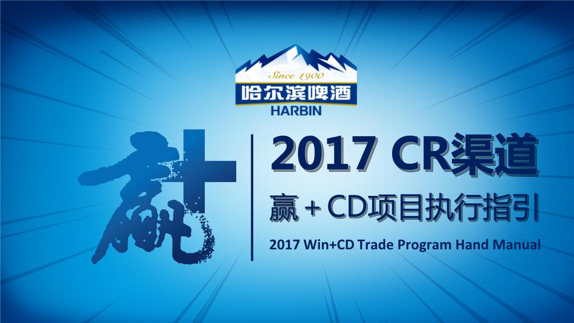 赢+CD项目执行指引v11-HRB WIN+CD.pptx