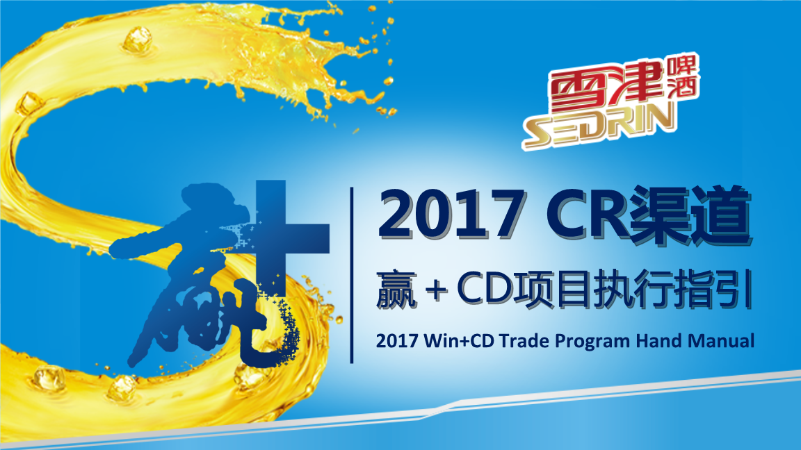 赢+CD项目执行指引v10-雪津 WIN+CD.pptx