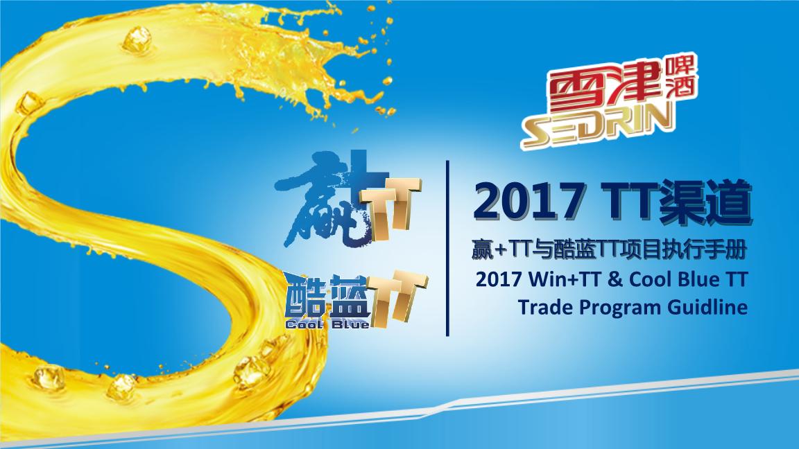 赢+TT与酷蓝TT项目执行手册v10-雪津 WIN+TT.pptx
