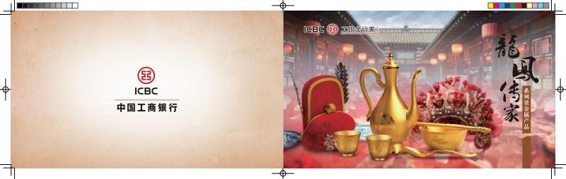 0916龙凤传家画册(完稿).pdf