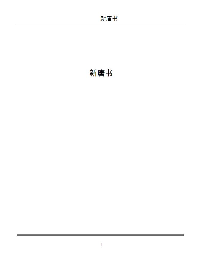 新唐书(十七)-宋·欧阳修、宋祁等.pdf
