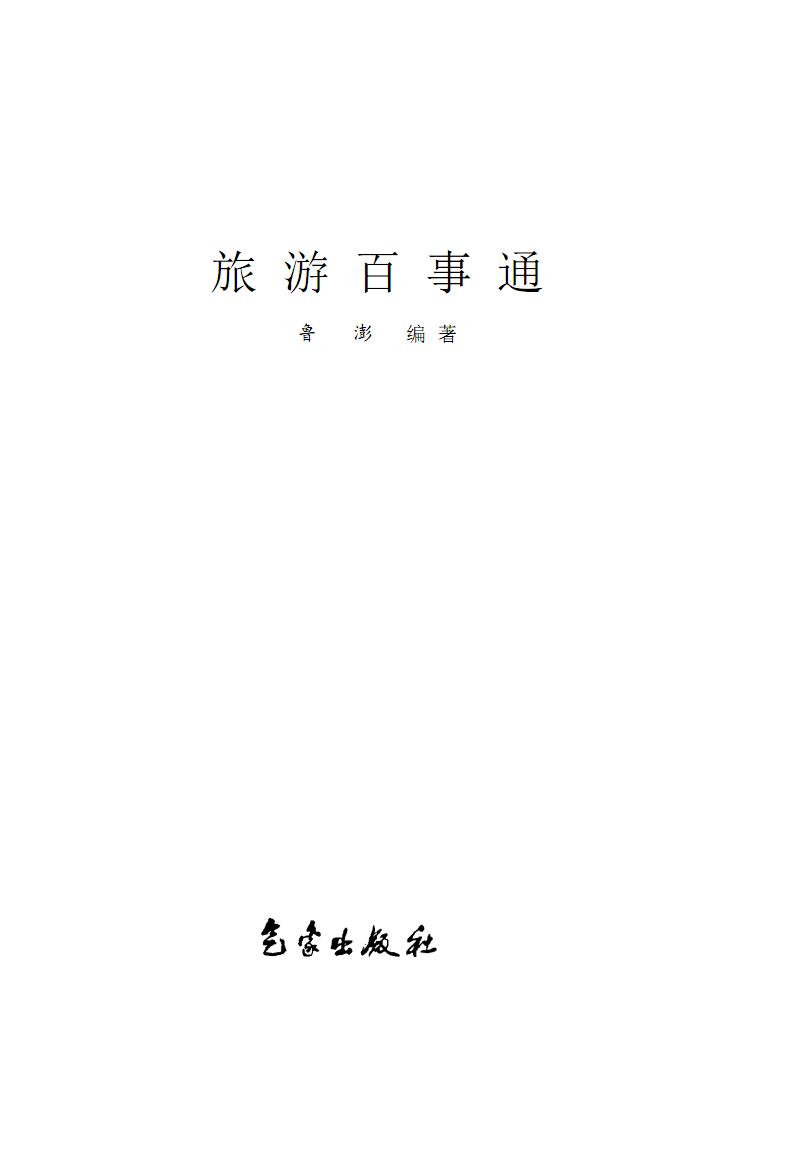 旅游百事通-鲁澎编著.pdf
