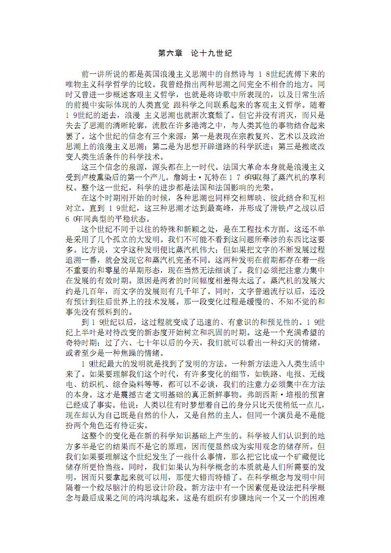 科学与近代世界(二)-怀特海.pdf