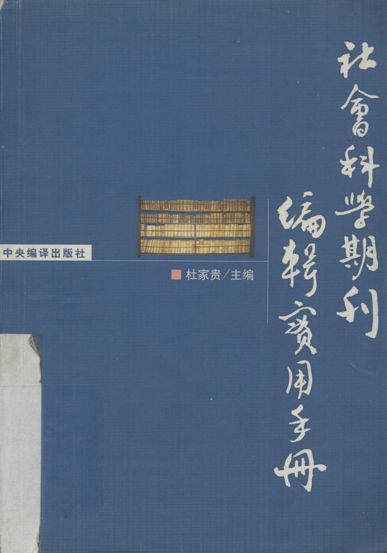 社会科学期刊编辑实用手册-杜家贵.pdf