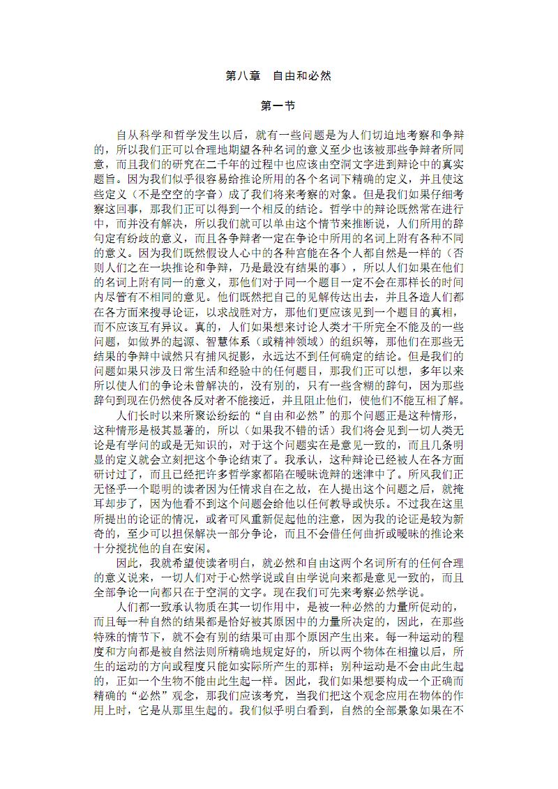 人类理解研究(二)-休谟.pdf