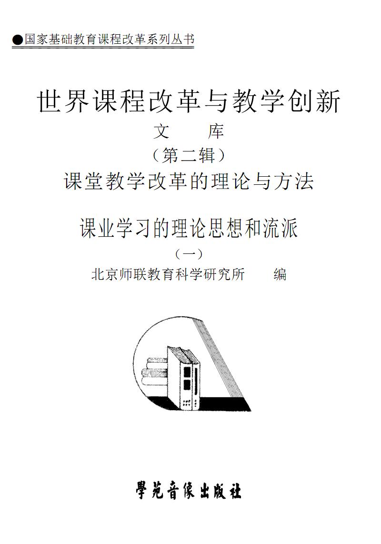 课业学习的理论思想和流派(一)-北京师联教育科学研究所.pdf