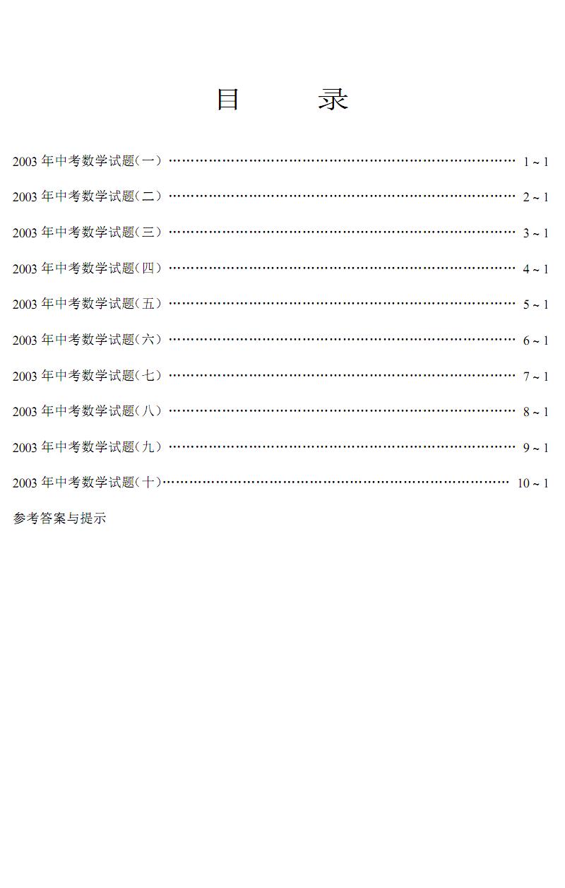 身临其境2003年中考冲刺(数学)-周围.pdf