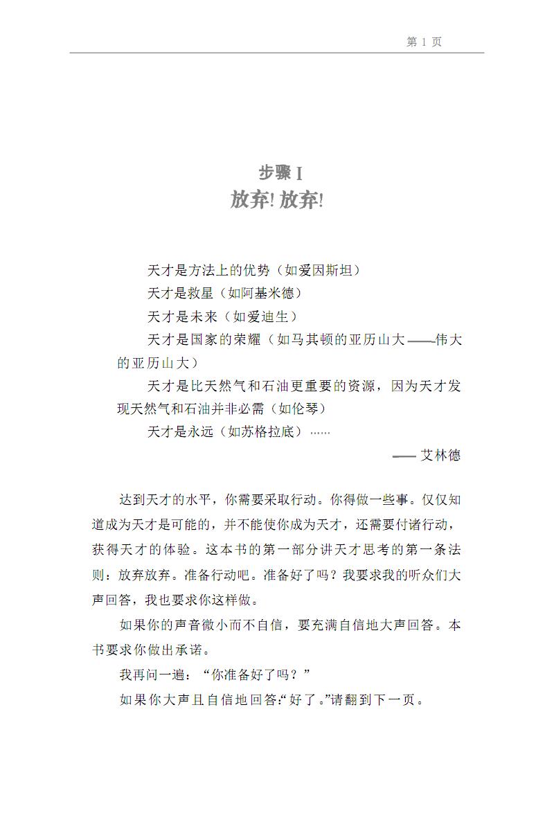 天才是怎样思考的-(美)安德雷·阿莱尼柯夫(AndreiG.Aleinikov)著李永灿译.pdf