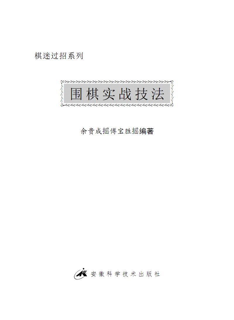 围棋实战技法-余贵成.pdf