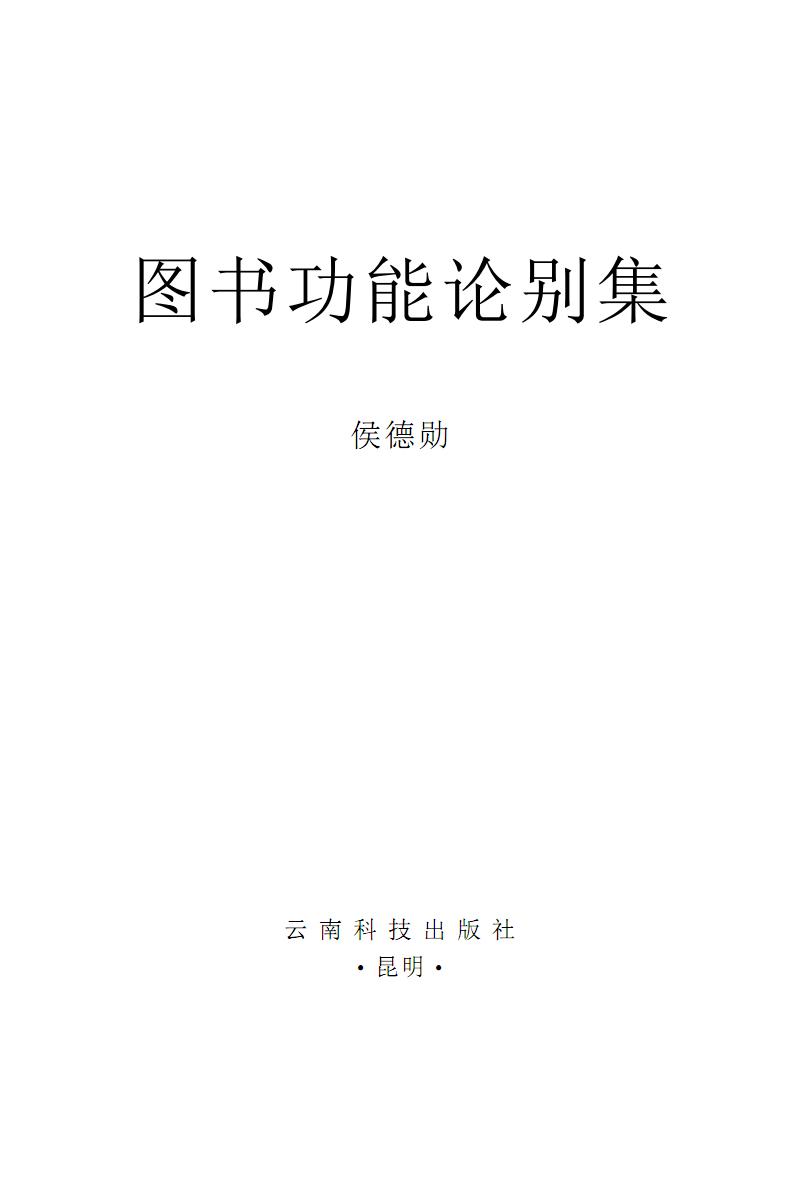 图书功能论别集-侯德勋.pdf