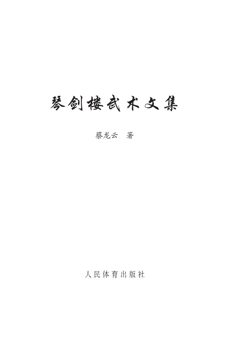 琴剑楼武术文集-蔡龙云.pdf