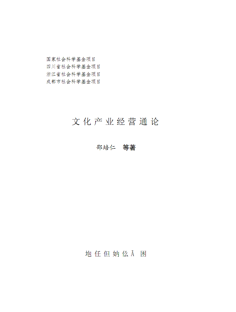 文化产业经营通论-邵培仁.pdf