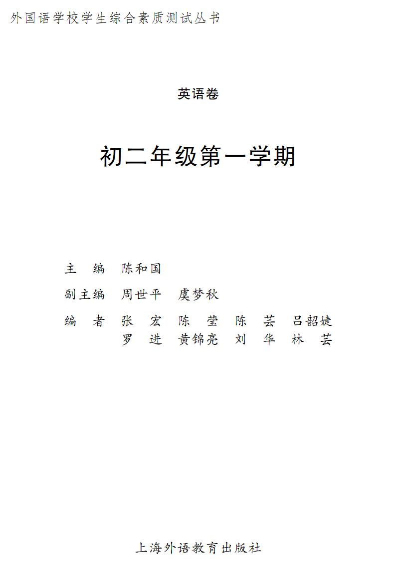 外国语学校学生综合素质测试丛书·英语卷初二-陈和国.pdf