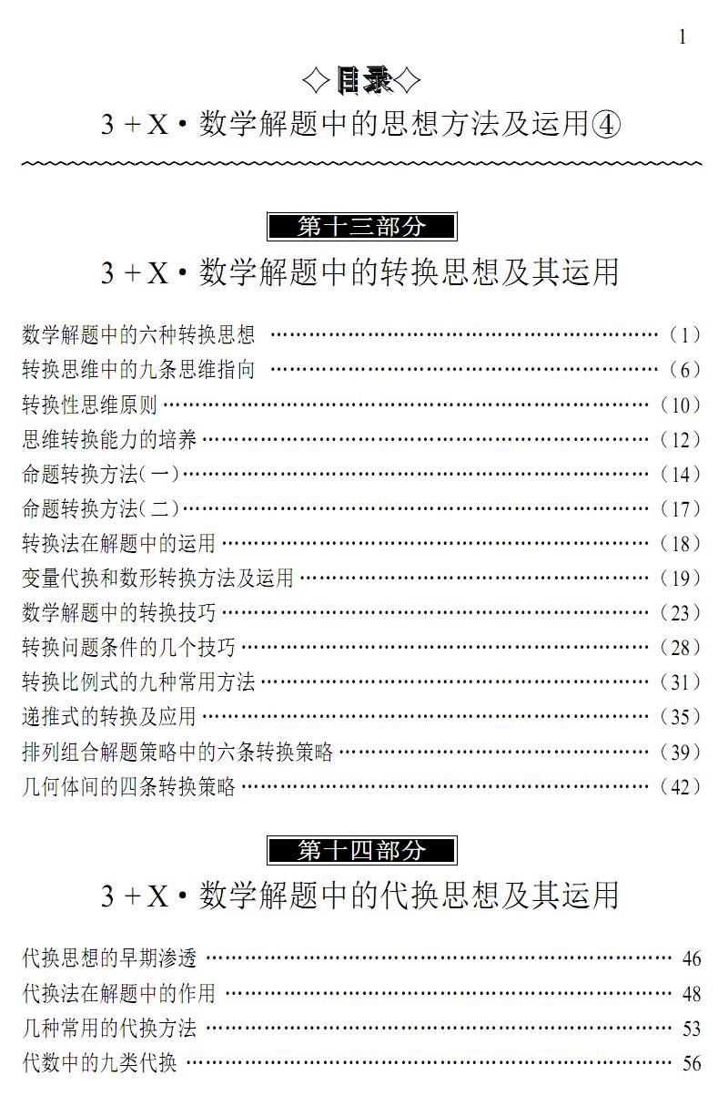 文科版_数学解题中的思想方法及运用-4-冯克诚.pdf