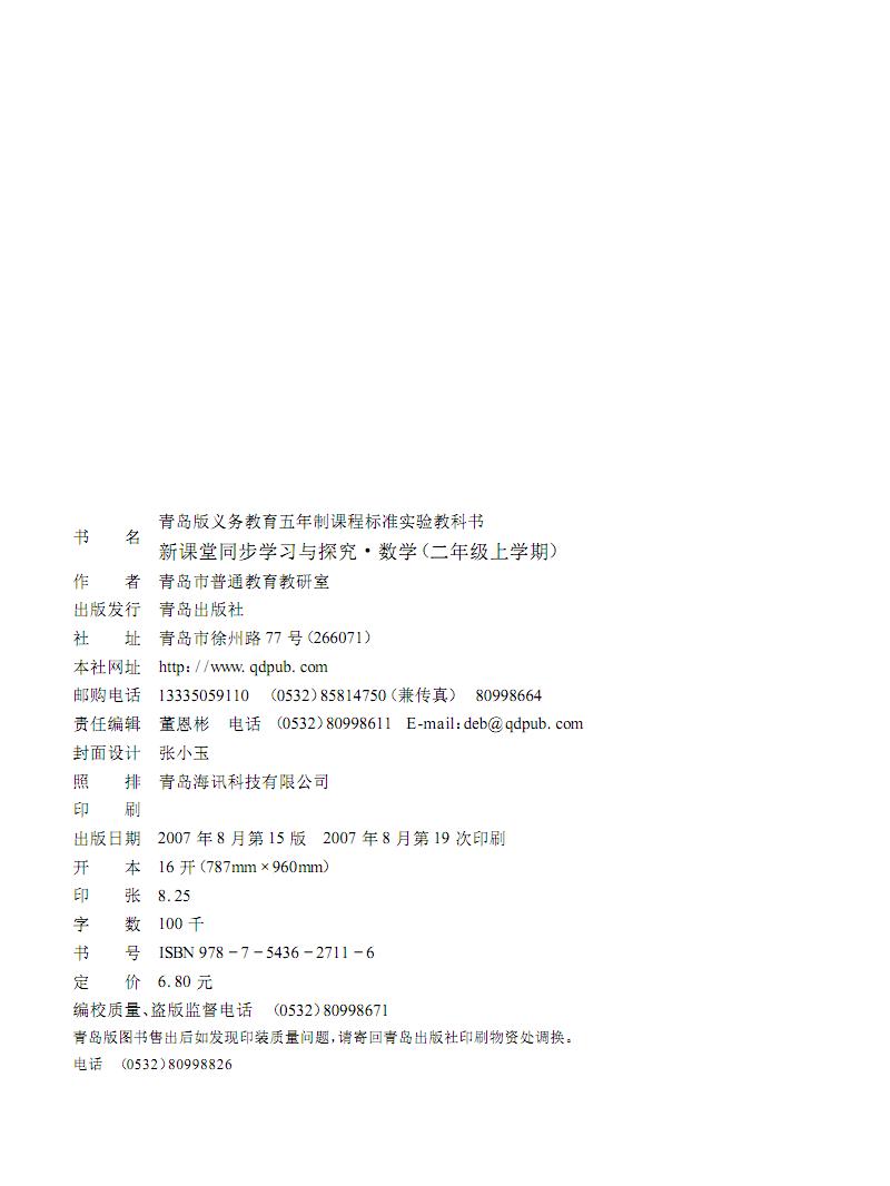 青岛版义务教育五年制课程标准实验教科书新课堂-青岛市普通教育教研室.pdf