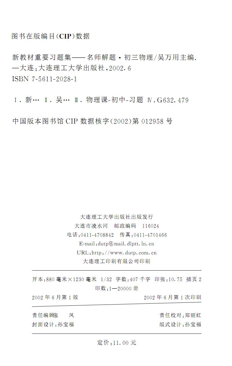 名师解题——初三物理-刘自彦.pdf