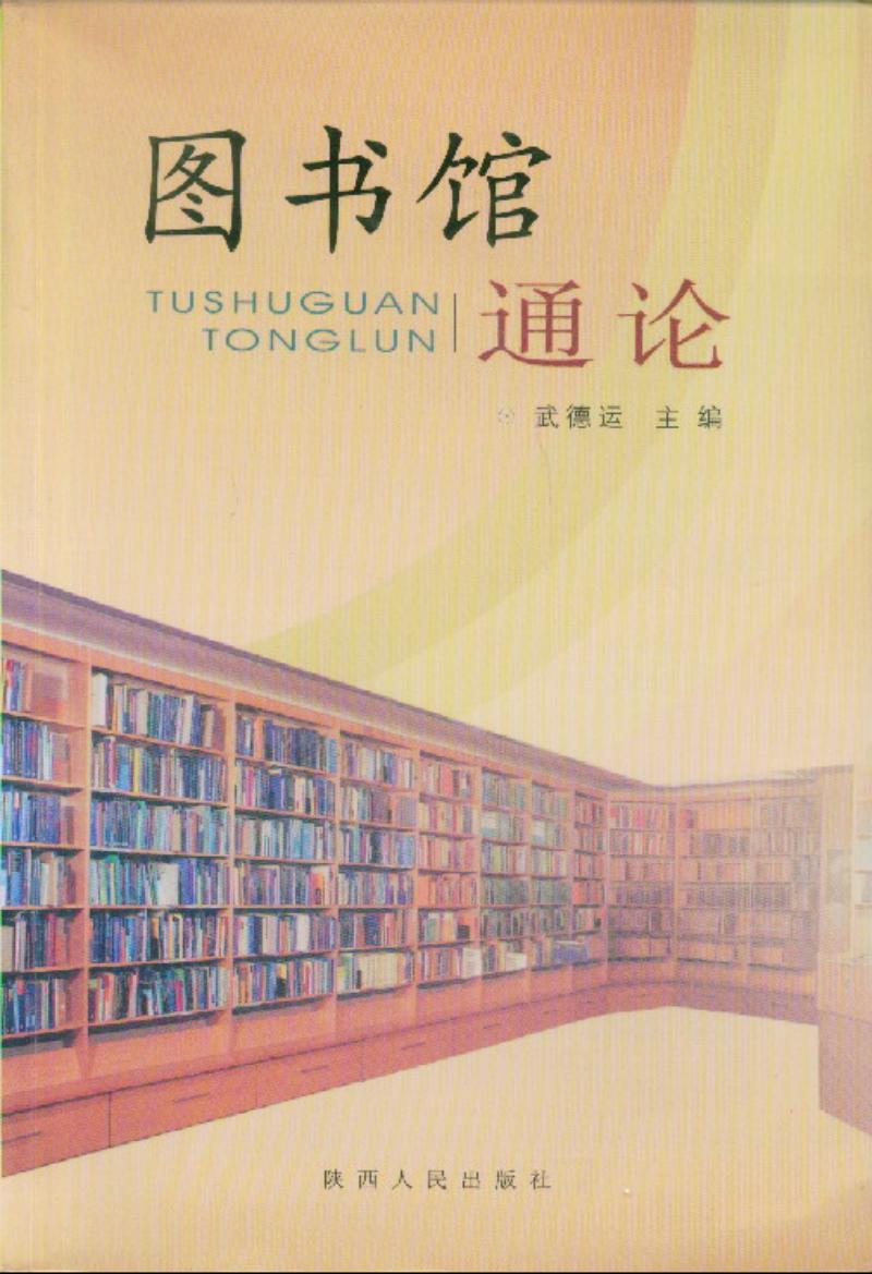 图书馆通论-武德运.pdf