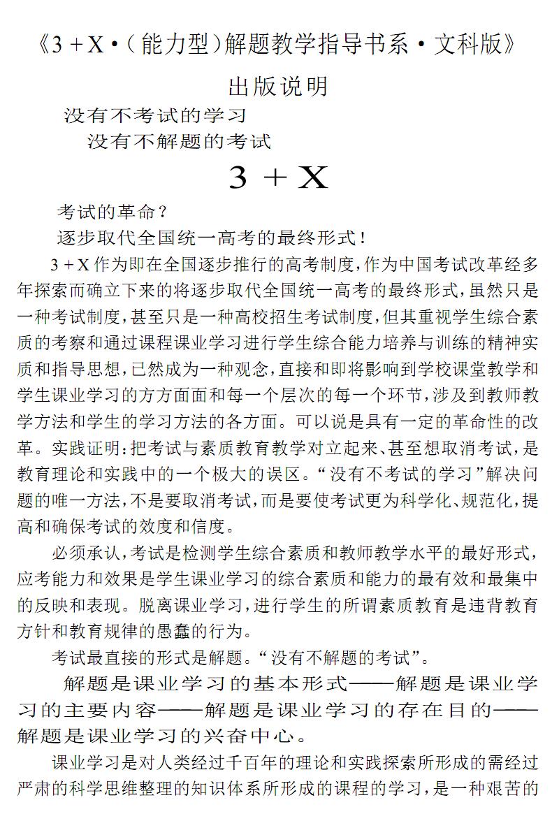 文科版_数学解题中的思想方法及运用-6-冯克诚.pdf