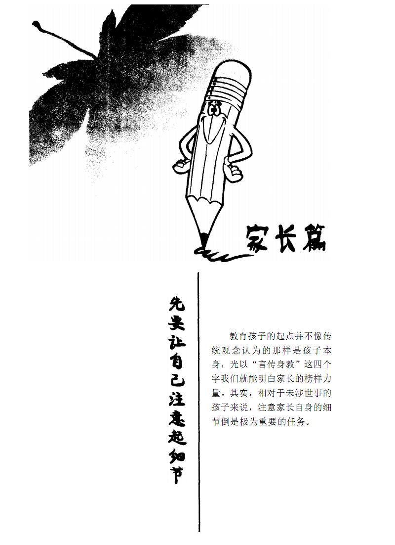 用细节教育孩子-檀竹生.pdf