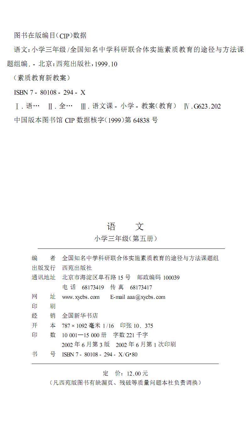 素质教育新教案小学语文三年级第五册-北京考试专用书店.pdf