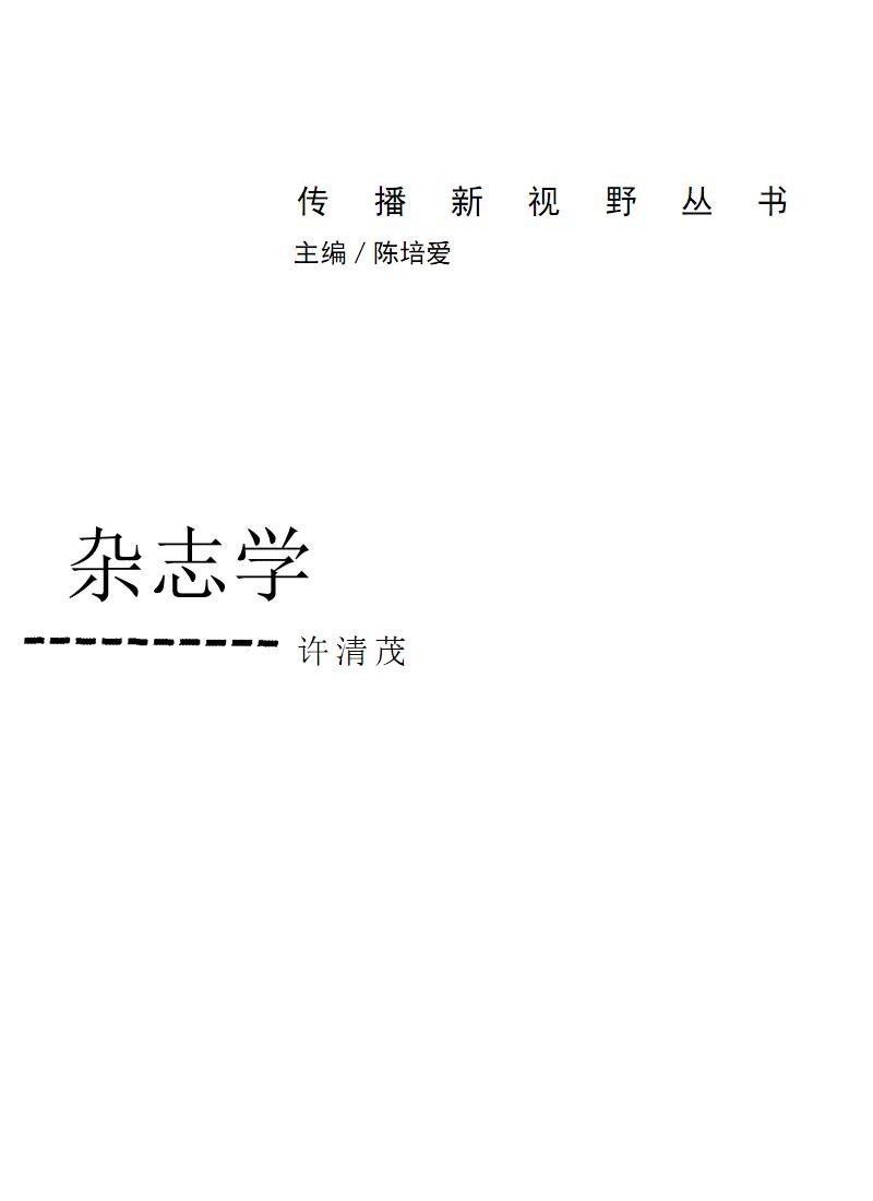 杂志学-许清茂[著].pdf