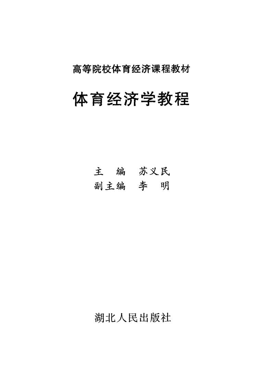 体育经济学教程-苏义民.pdf