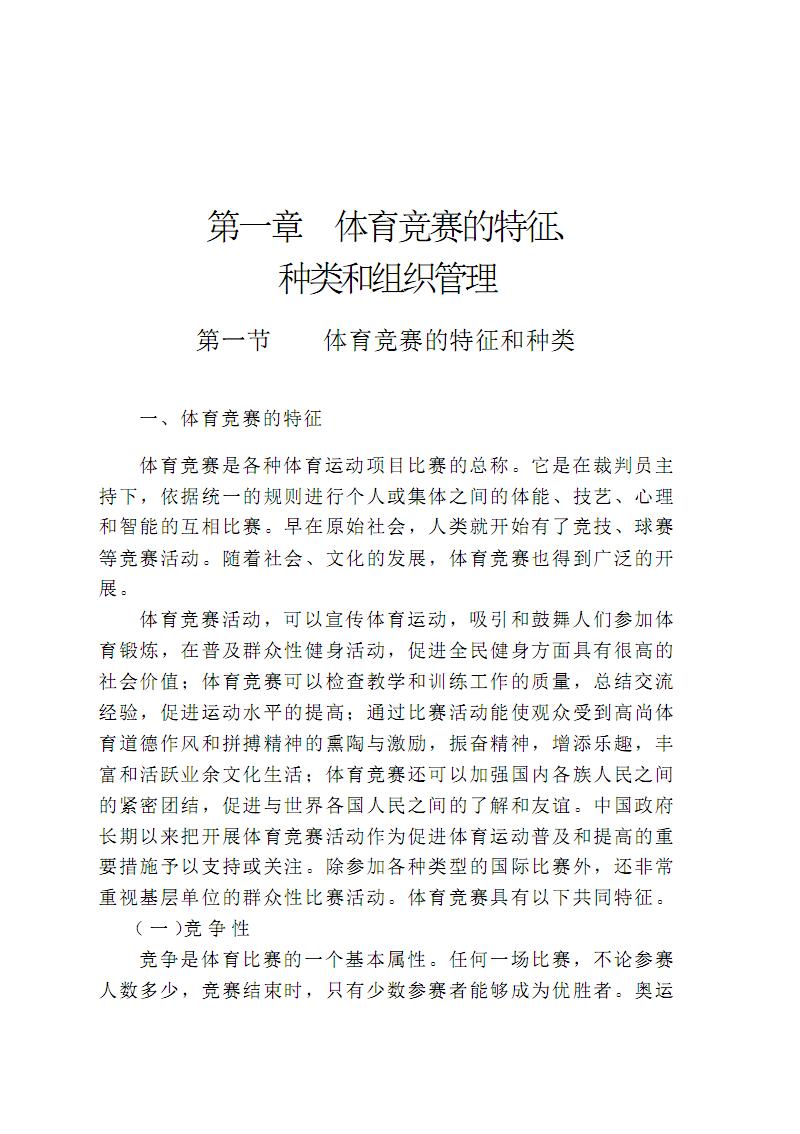 体育竞赛裁判学-张百振主编.pdf