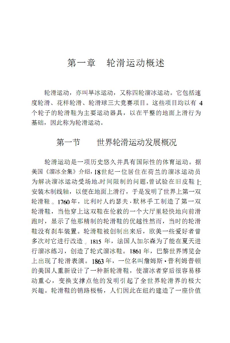 怎样溜旱冰-仲云才.pdf