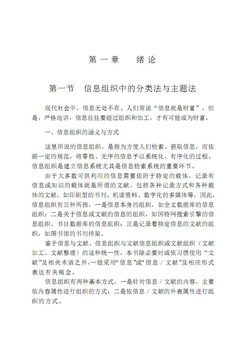 信息组织的分类法与主题法-曹树金.pdf