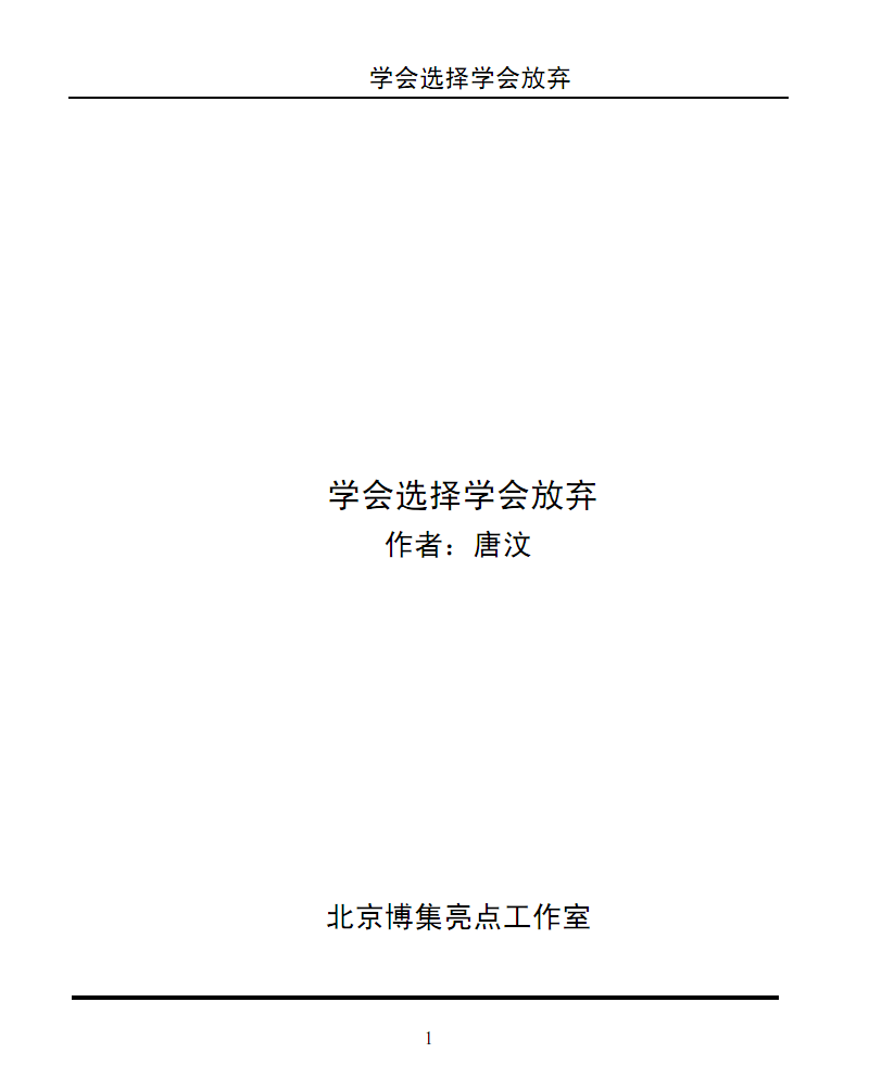 学会选择学会放弃(二)-唐汶.pdf