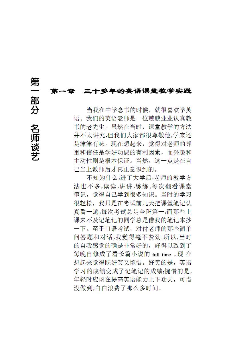 薛中梁谈英语课堂教学-薛中梁著.pdf