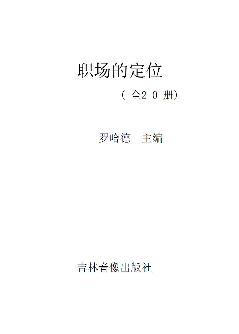 职场的定位-罗哈德.pdf